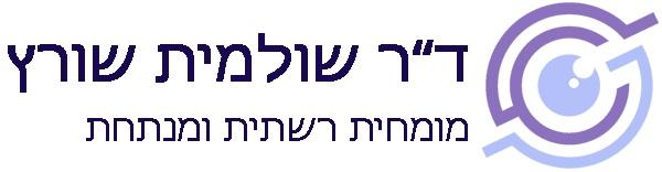 """לוגו ד""""ר שולמית שורץ- מומחית רשתית ומנתחת בכירה"""